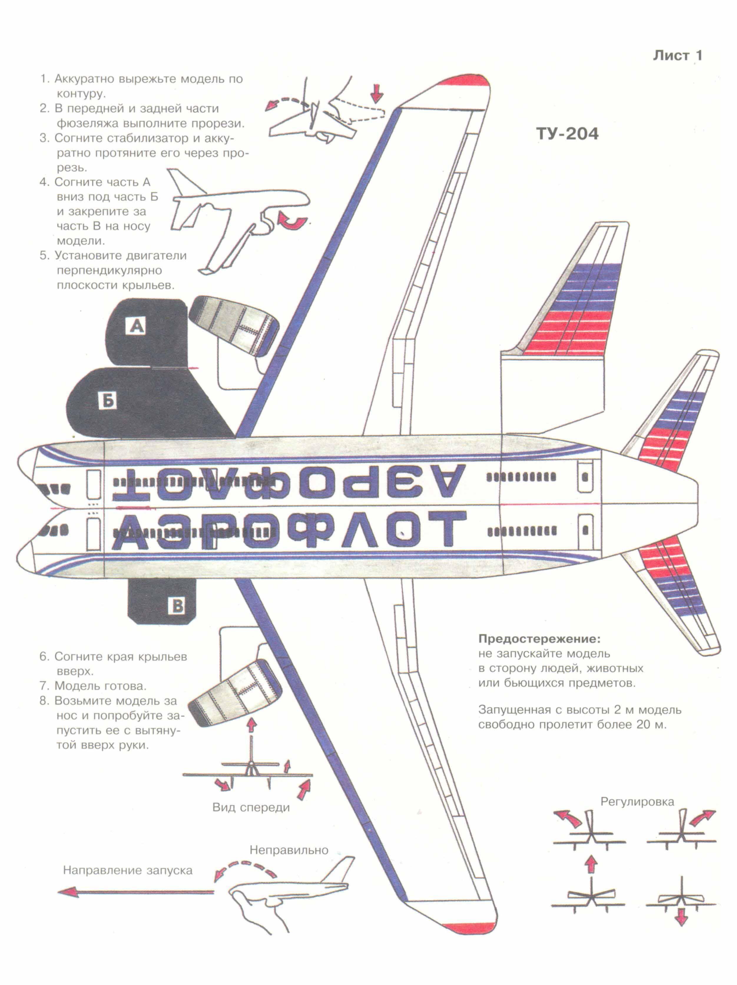 Модели самолет из бумаги своими руками 897