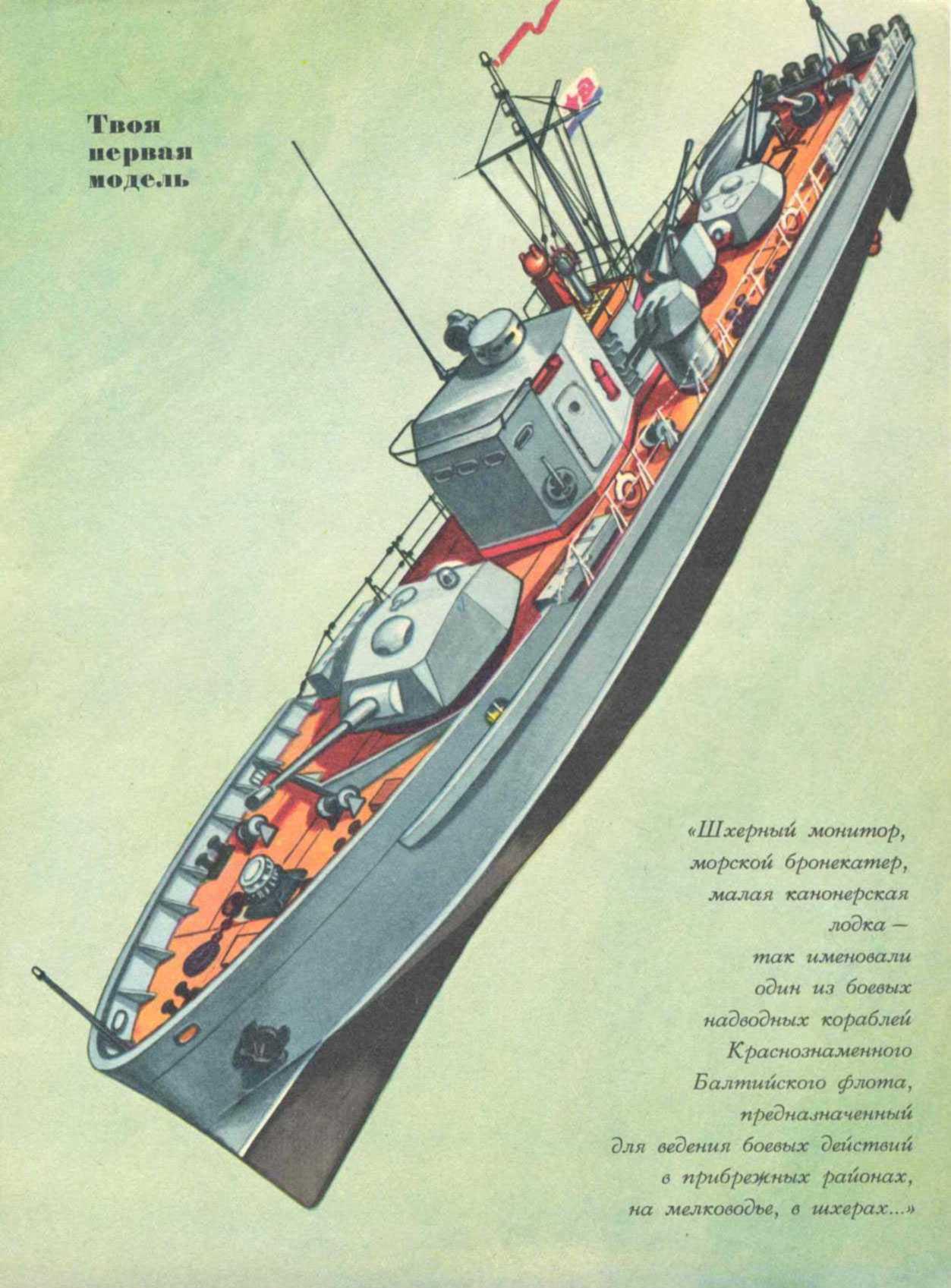 Вов краснознаменная кан лодка усыскин схема чертежи